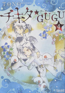 チキタ★GUGU4