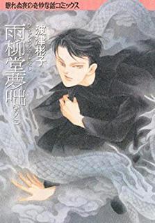 雨柳堂夢咄 10巻