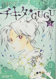 チキタ★GUGU5
