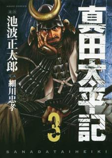 真田太平記3