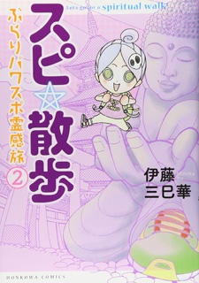 スピ☆散歩 ぶらりパワスポ霊感旅2