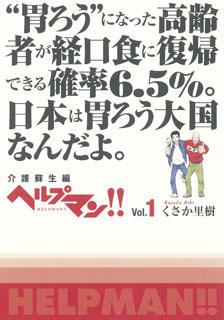 ヘルプマン!! Vol.1