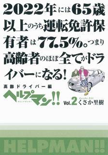 ヘルプマン!! Vol.2