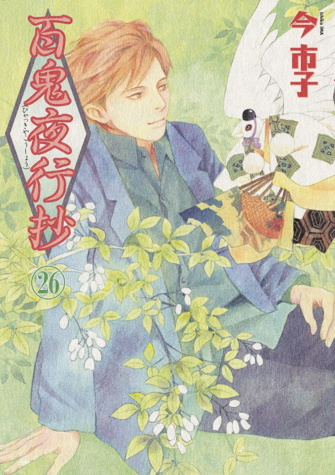 百鬼夜行抄 26