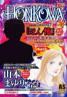 HONKOWA霊障ファイル【2017年テレビ版『ほん怖』原作特集号】