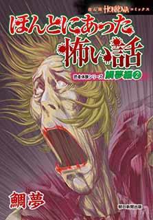 ほんとにあった怖い話 読者体験シリーズ 鯛夢編2