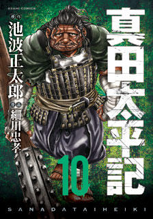真田太平記 10