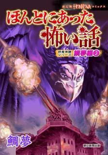 ほんとにあった怖い話 読者体験シリーズ 鯛夢編3