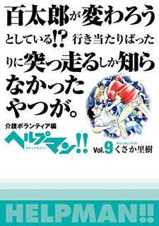 ヘルプマン!! Vol.9