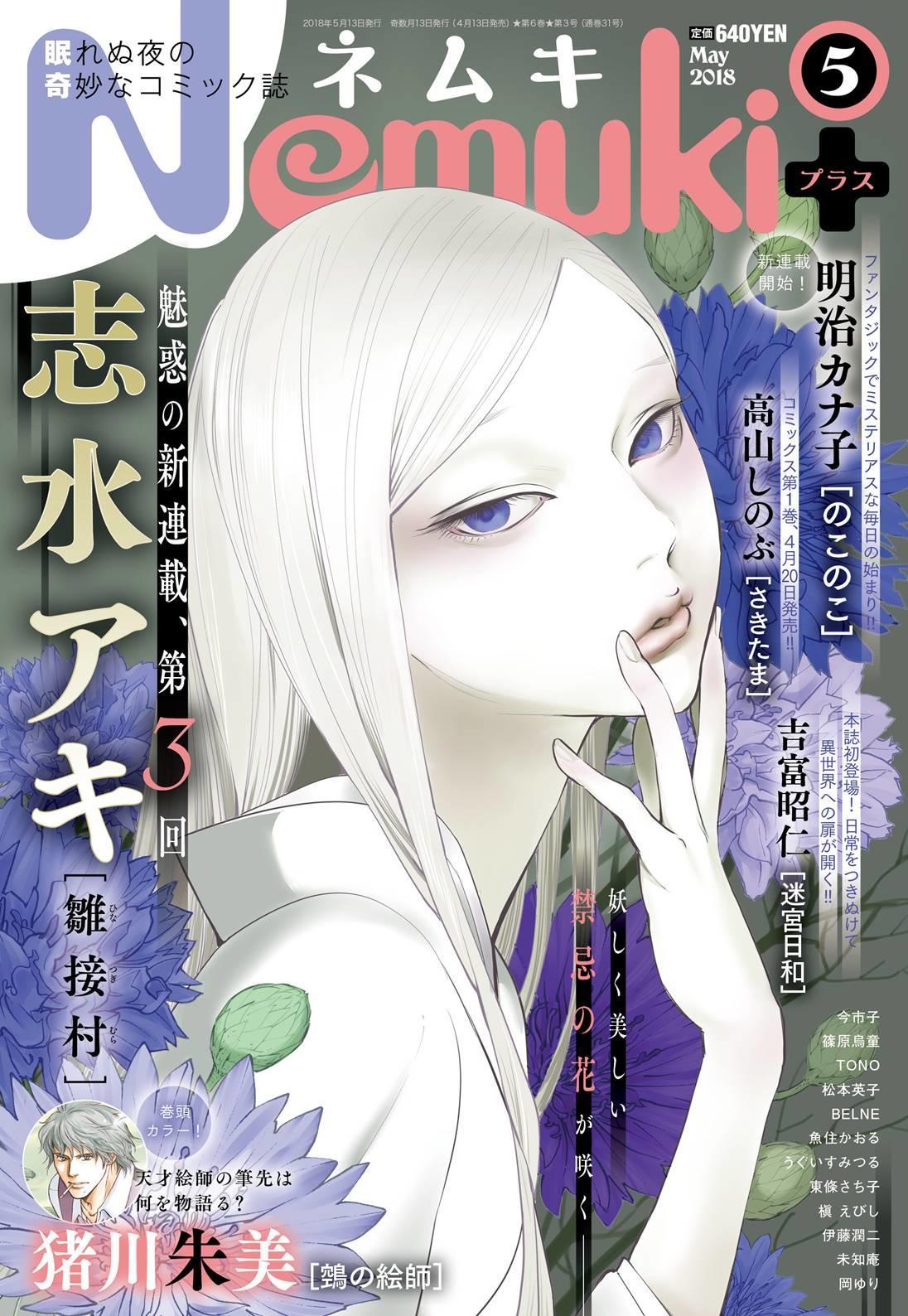 Nemuki+ 2018年5月号[雑誌]