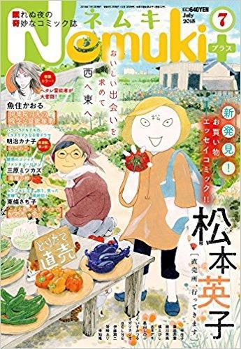 Nemuki+ 2018年7月号[雑誌]