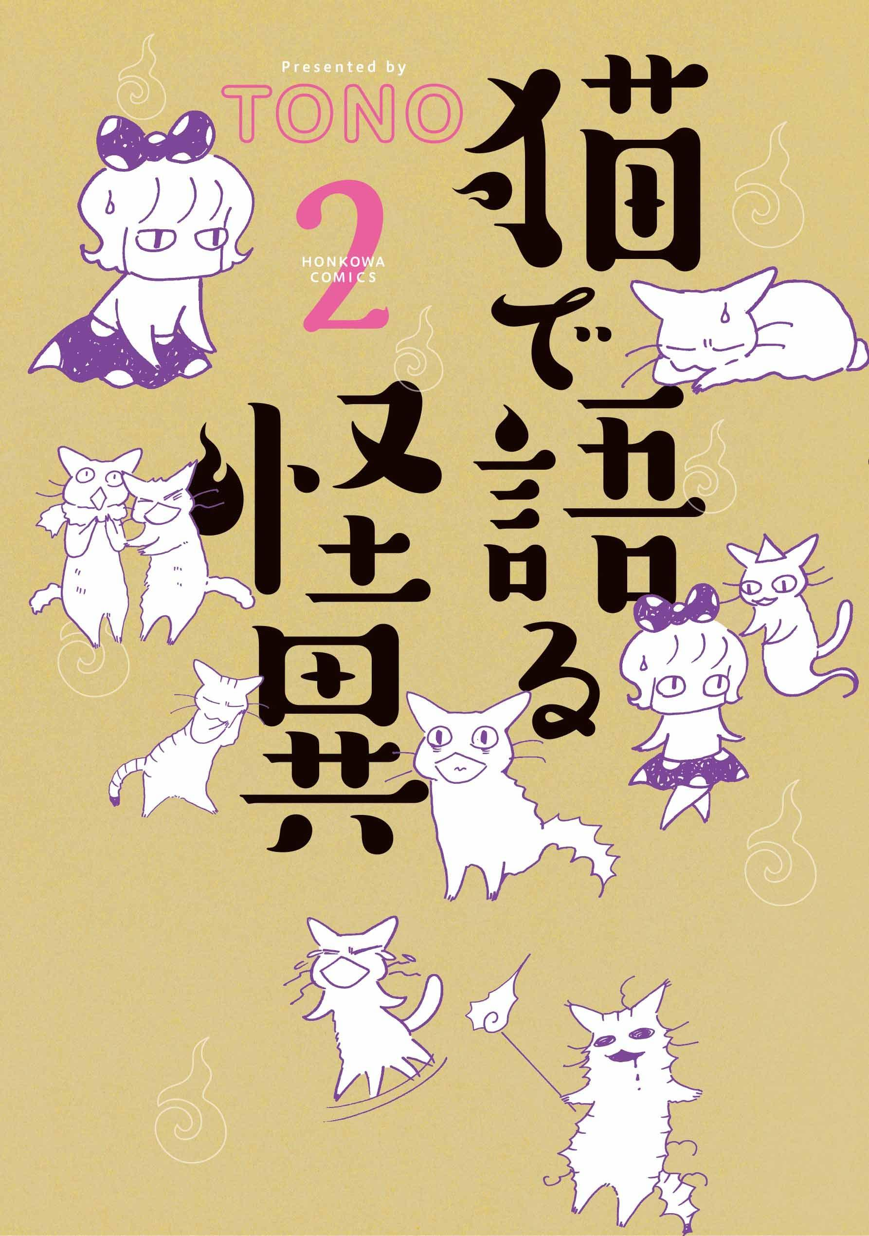 猫で語る怪異2