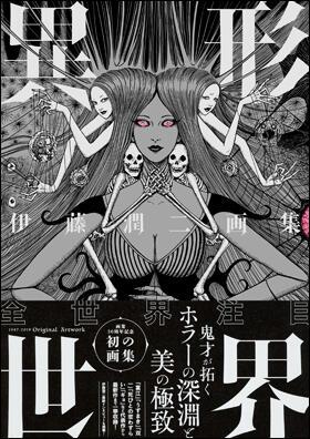 異形世界  伊藤潤二画集