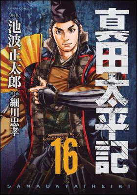 真田太平記 16