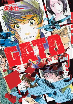 GATO ―ゼロイチの戦場― 3