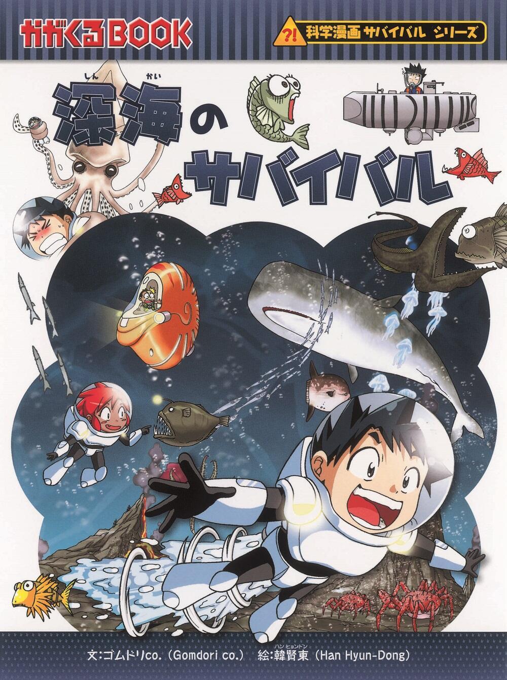 「科学漫画サバイバル」シリーズ/「深海のサバイバル」