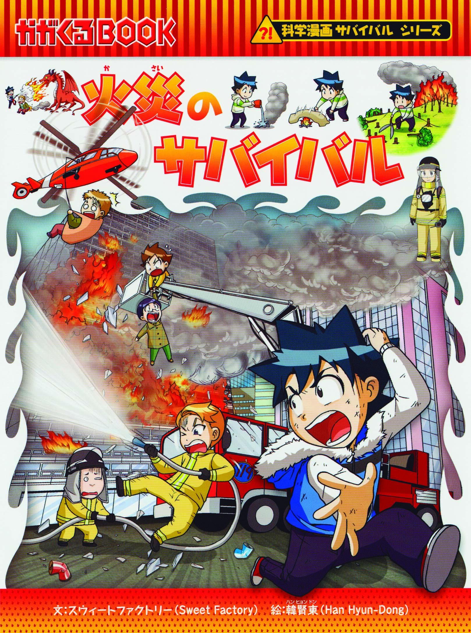 「科学漫画サバイバル」シリーズ/「火災のサバイバル」