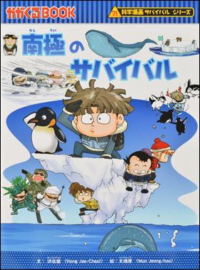 「科学漫画サバイバル」シリーズ/「南極のサバイバル」