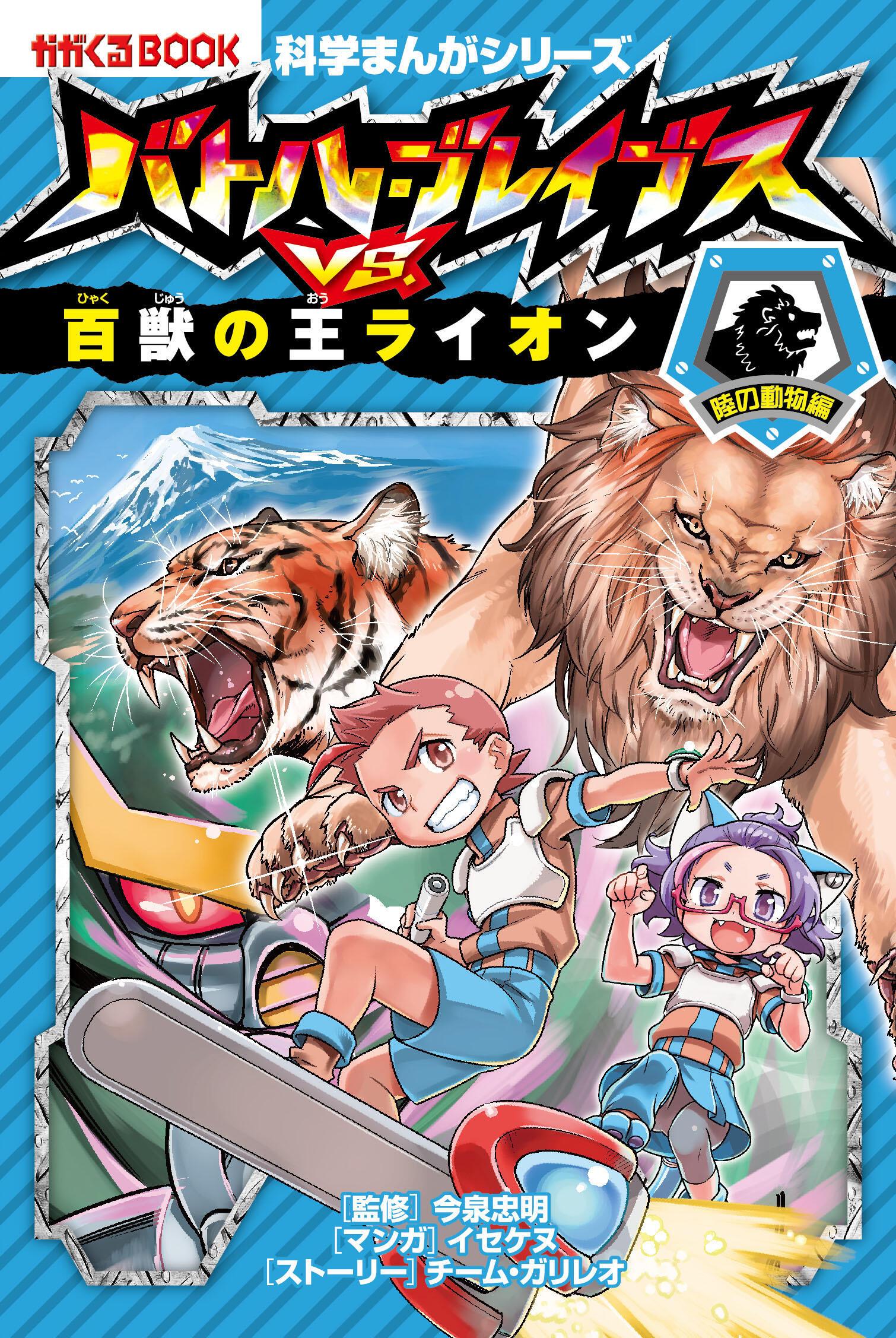 バトル・ブレイブスVS. 百獣の王ライオン[陸の動物編]