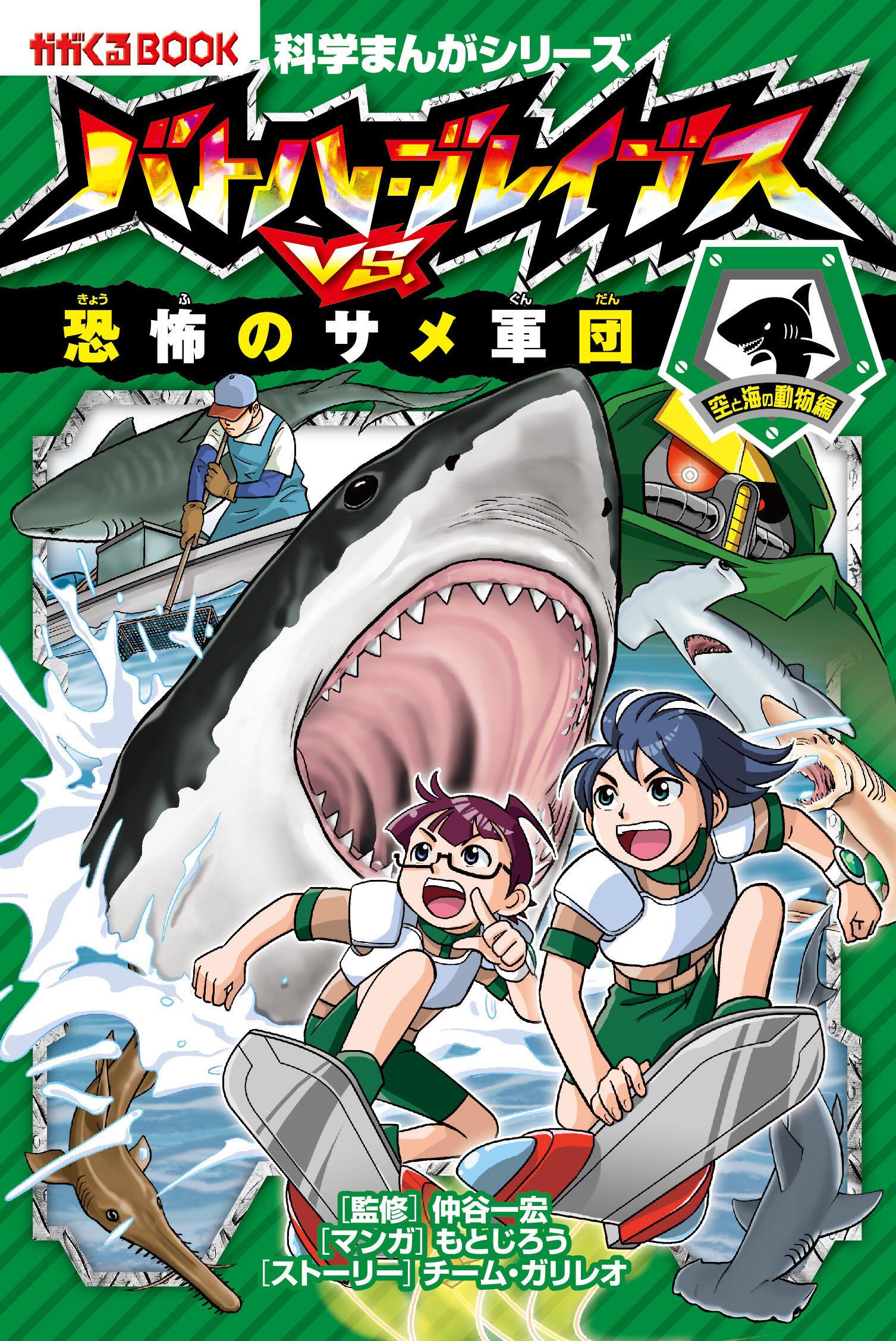 科学まんがシリーズ「バトル・ブレイブス VS. 恐怖のサメ軍団[空と海の動物編]」