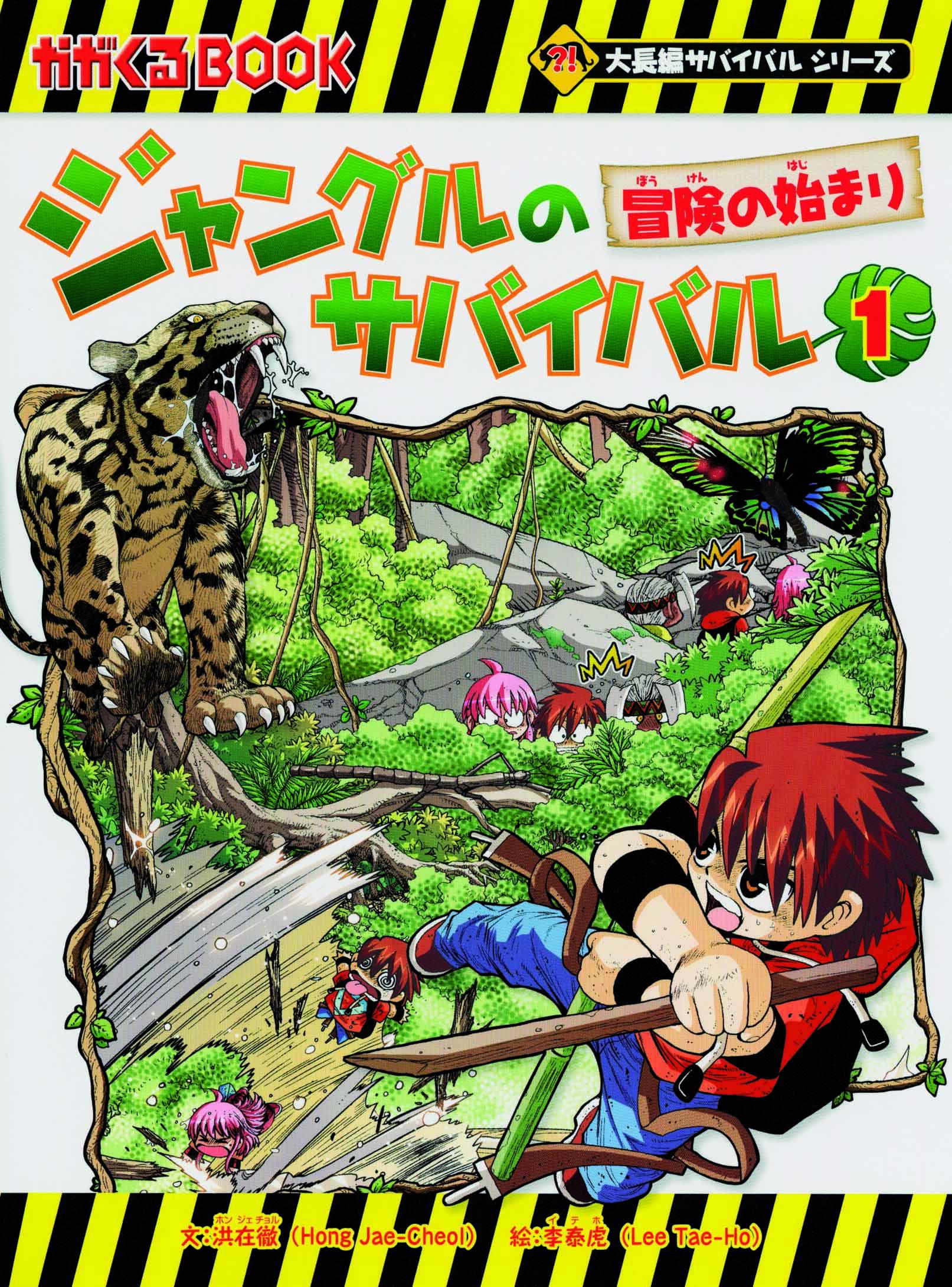 ジャングルのサバイバル1冒険の始まり