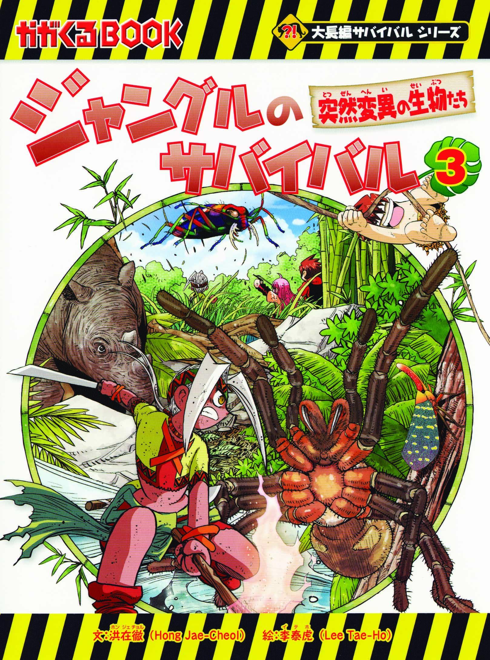 ジャングルのサバイバル3  突然変異の生物たち