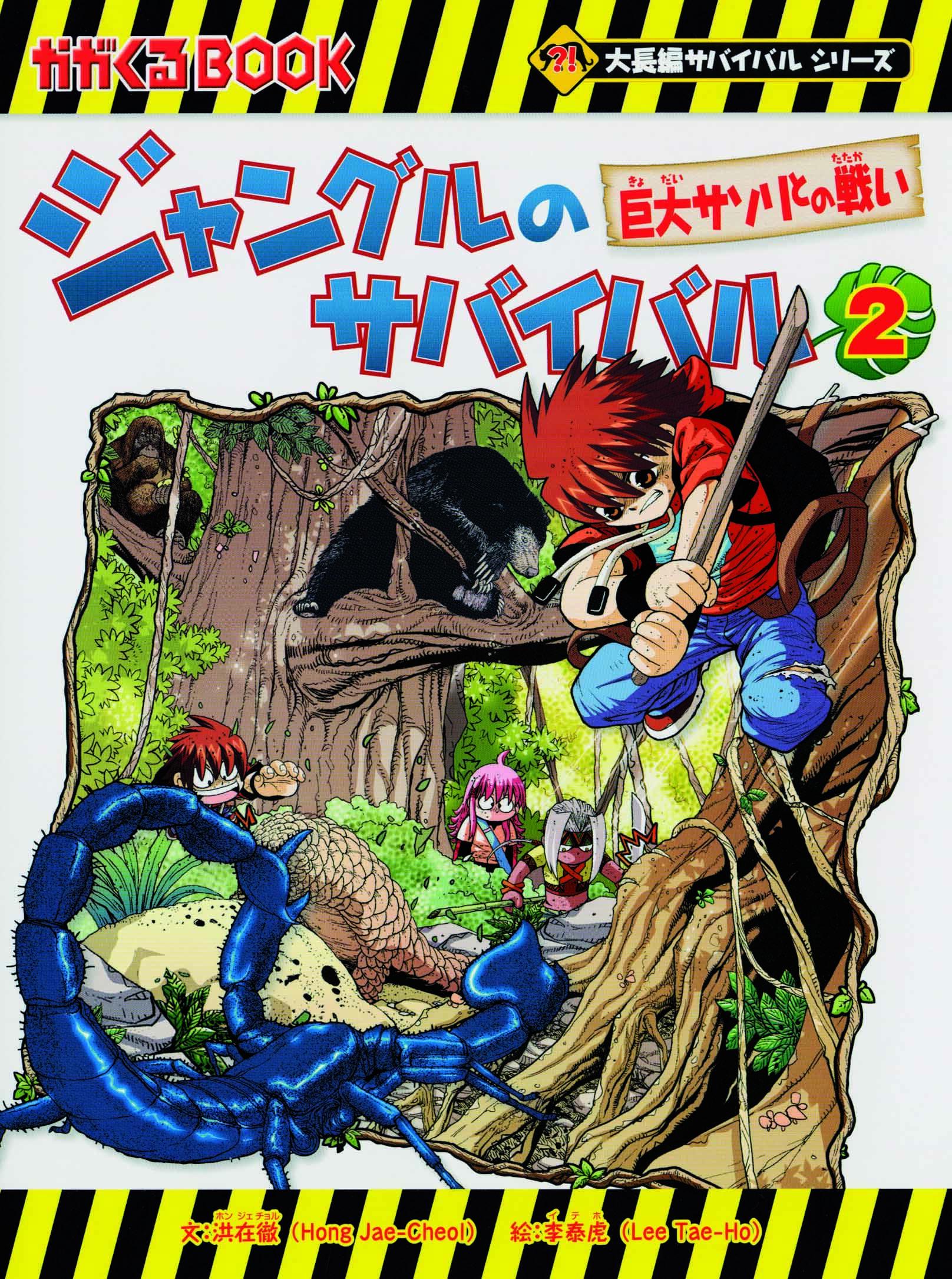 ジャングルのサバイバル2 巨大サソリとの戦い