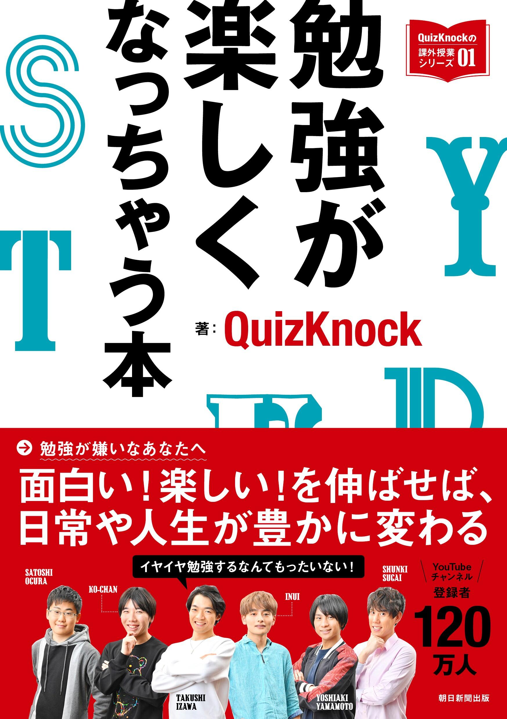 勉強が楽しくなっちゃう本 (QuizKnockの課外授業シリーズ01)