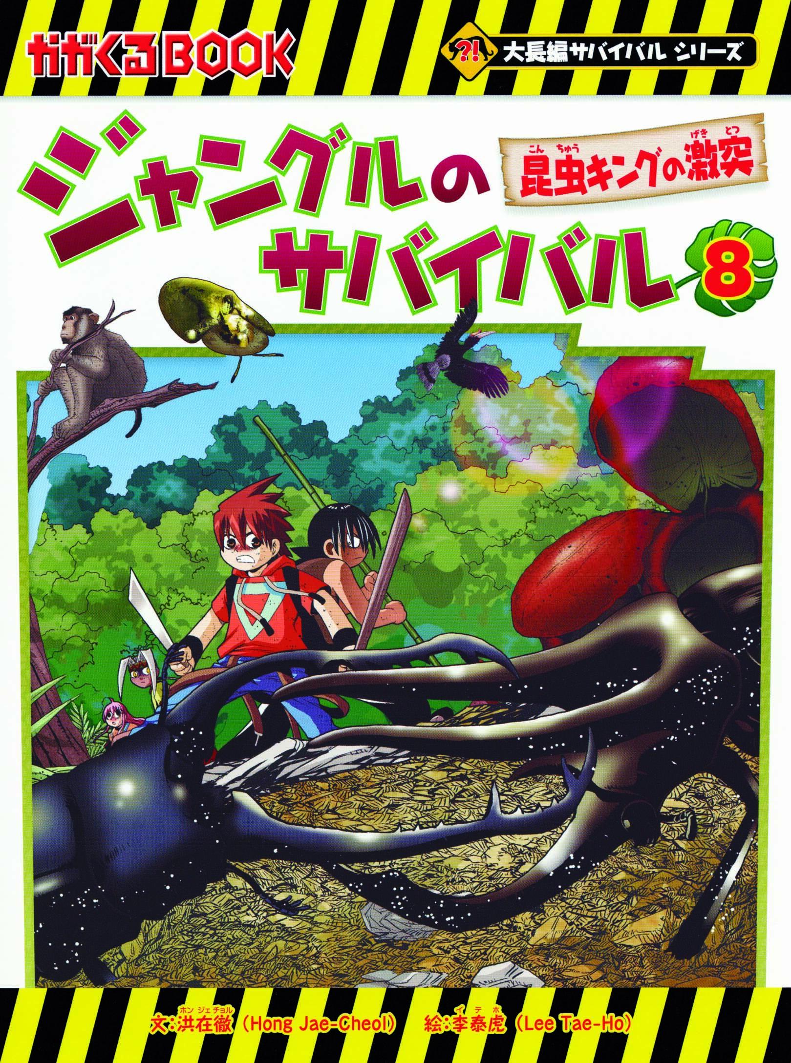 ジャングルのサバイバル8  昆虫キングの激突