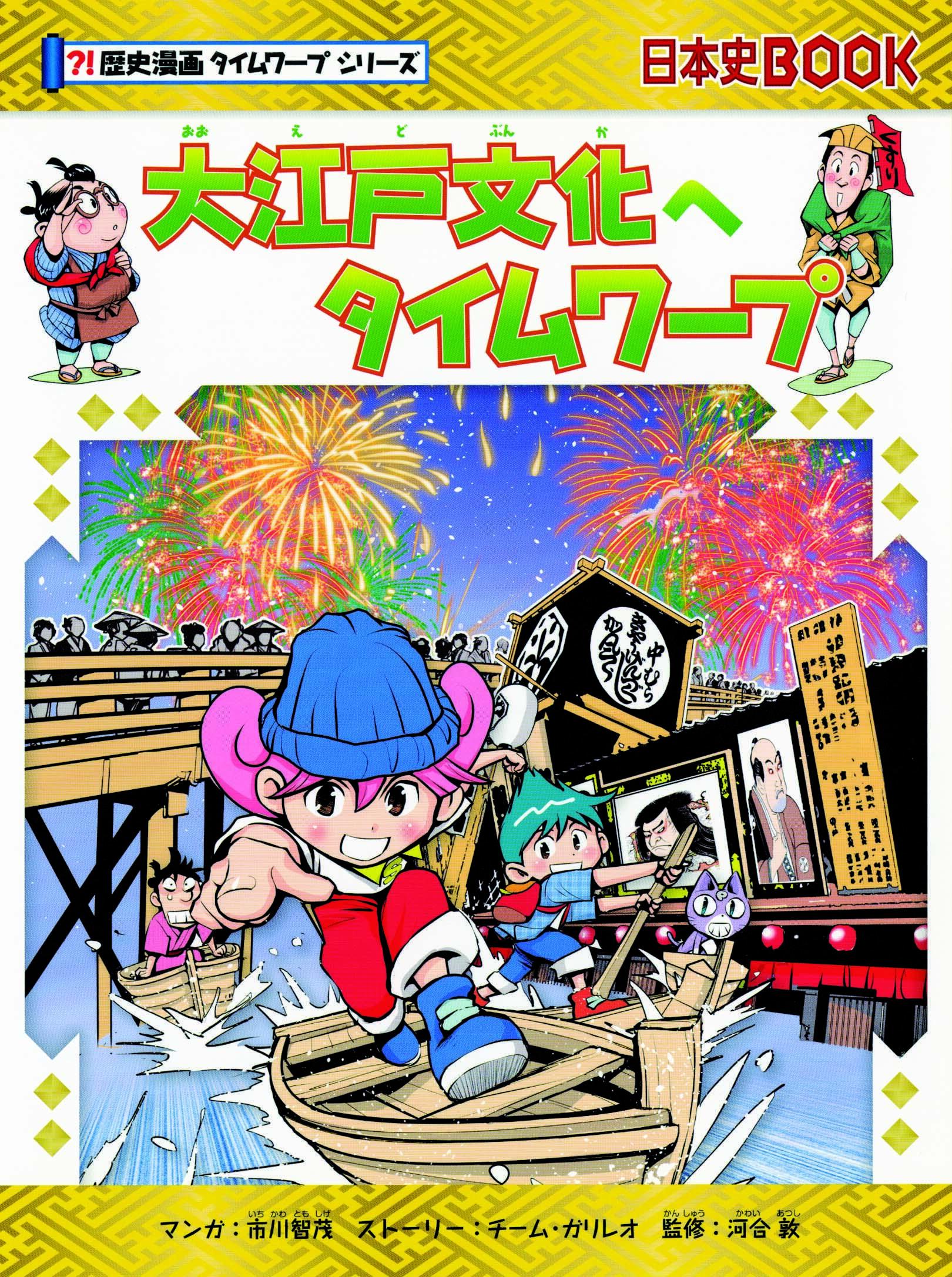 大江戸文化へタイムワープ