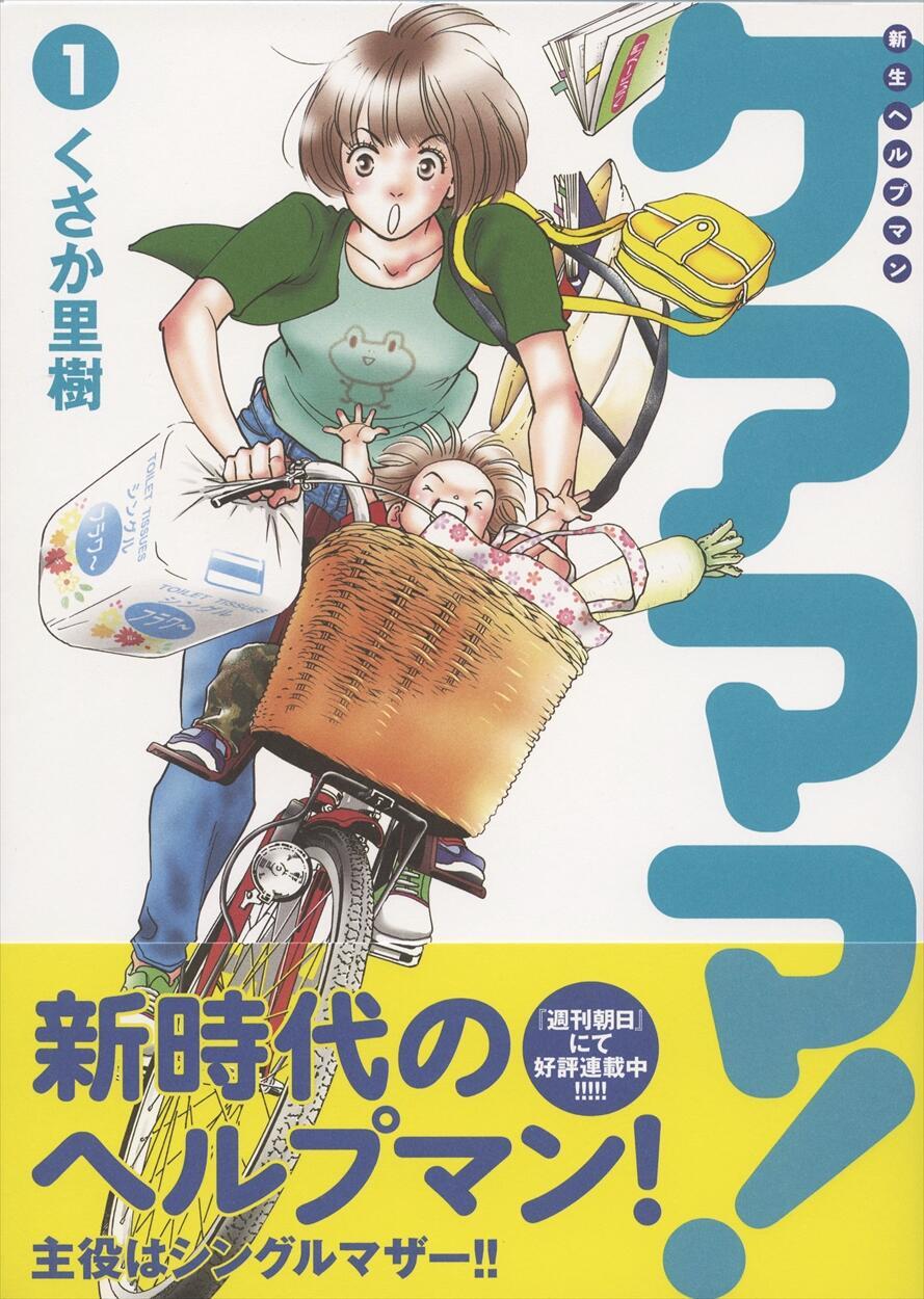 新生ヘルプマン ケアママ! Vol.1 新生ヘルプマンケアママ!
