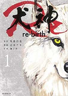 犬神Re 1