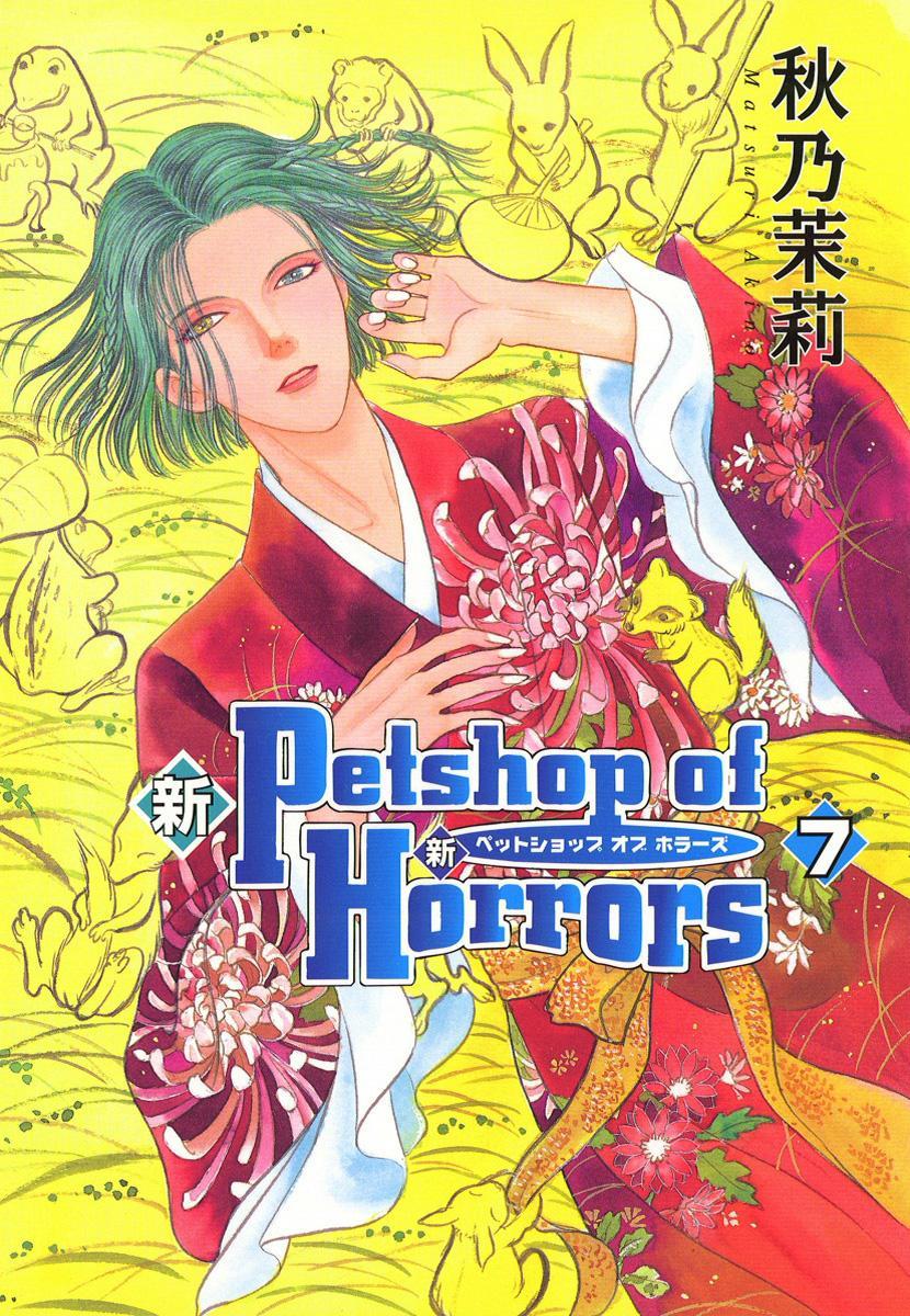 新Petshop of Horrors 7