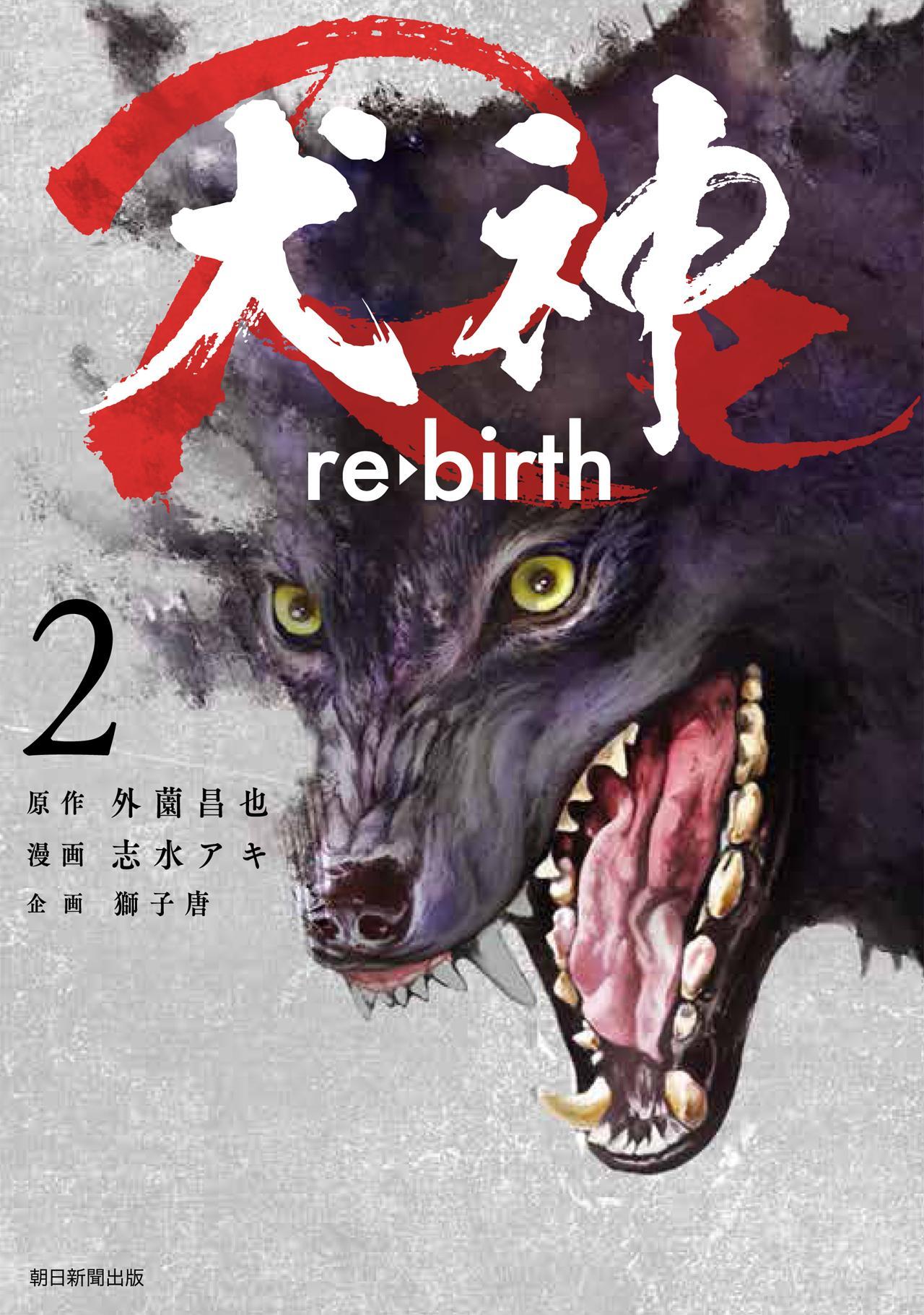 犬神Re 2