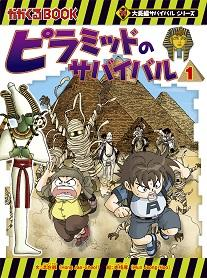 ピラミッドのサバイバル1