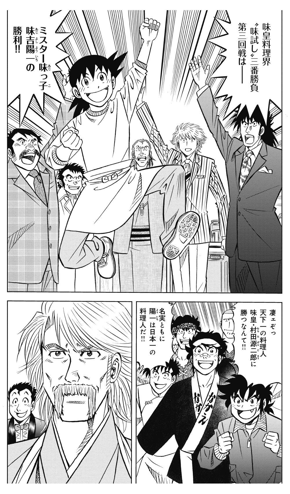 ミスター味っ子 幕末編 第1話「黒船来航」①ajikko02.jpg