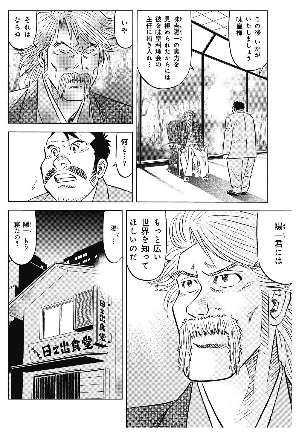 ミスター味っ子 幕末編 第1話「黒船来航」①ajikko03.jpg