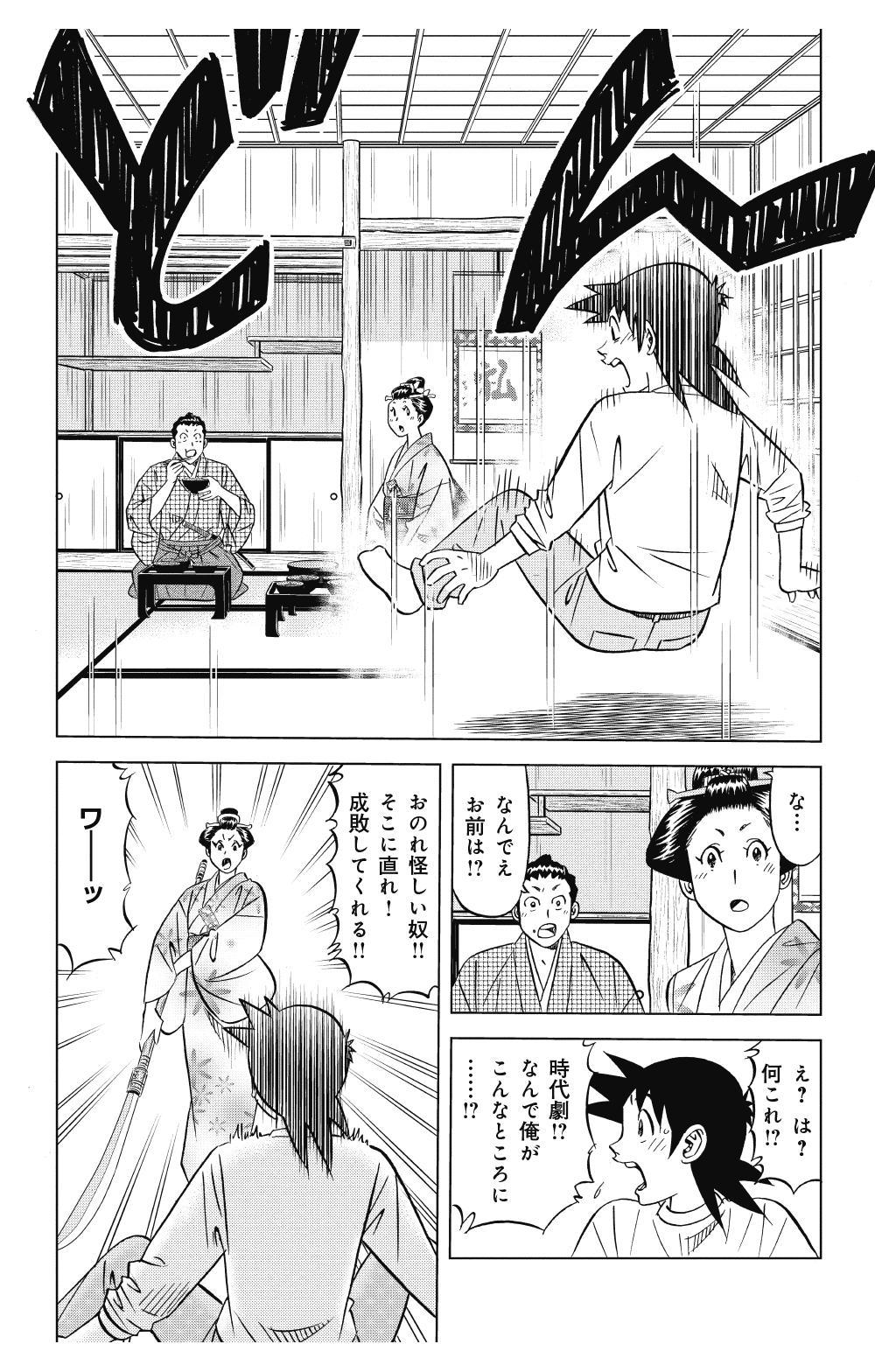 ミスター味っ子 幕末編 第1話「黒船来航」①ajikko05.jpg