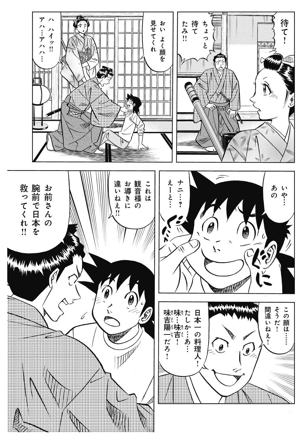 ミスター味っ子 幕末編 第1話「黒船来航」①ajikko06.jpg