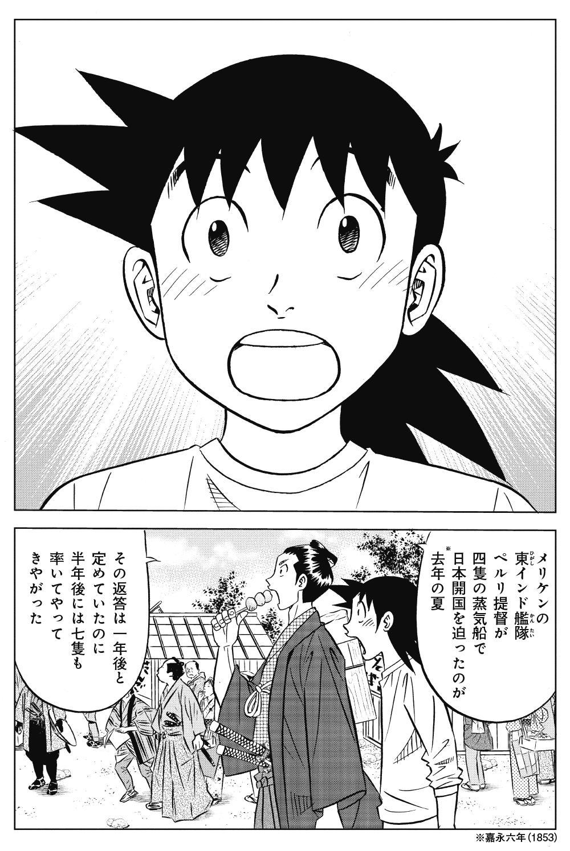 ミスター味っ子 幕末編 第1話「黒船来航」①ajikko09.jpg