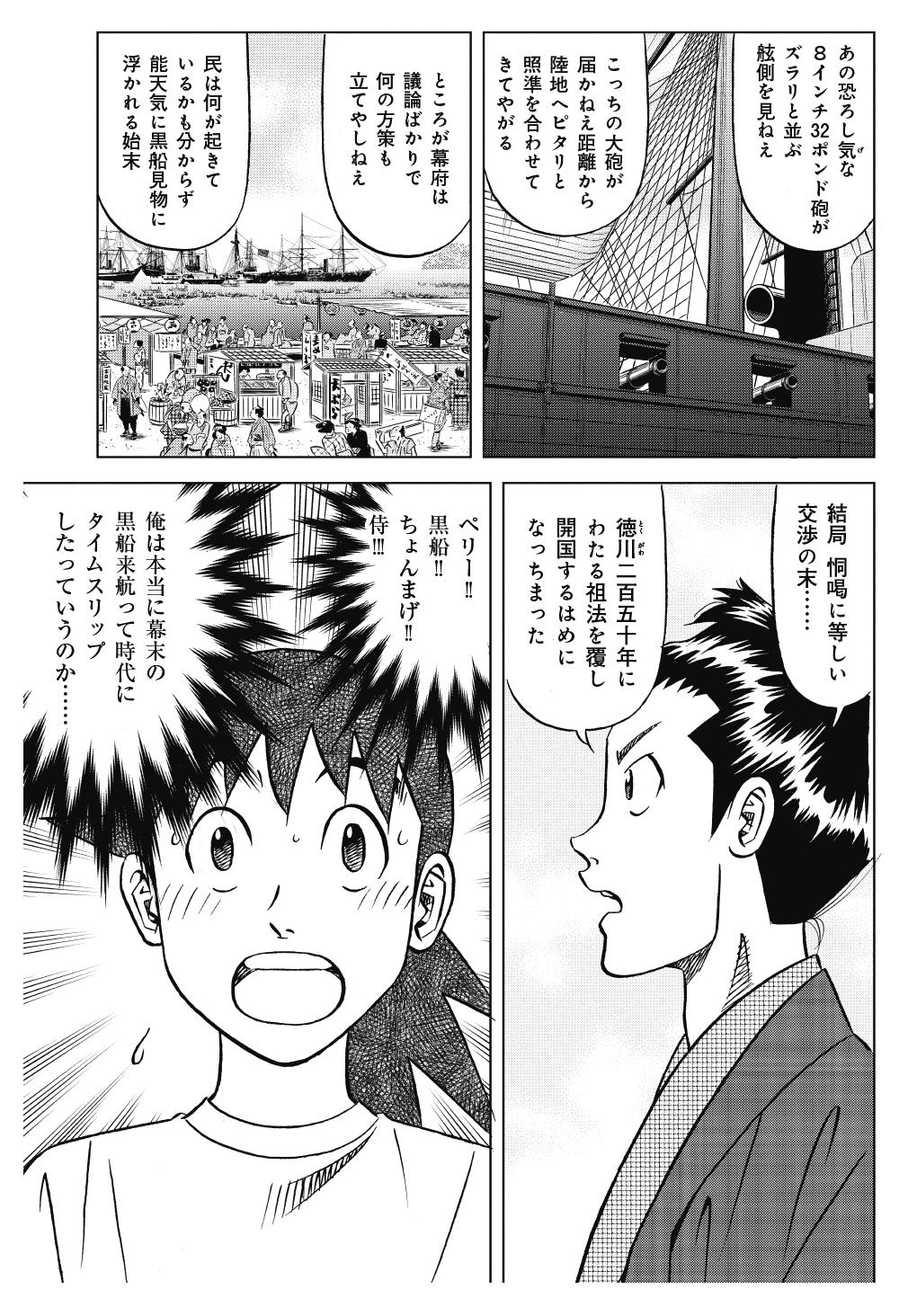 ミスター味っ子 幕末編 第1話「黒船来航」①ajikko10.jpg