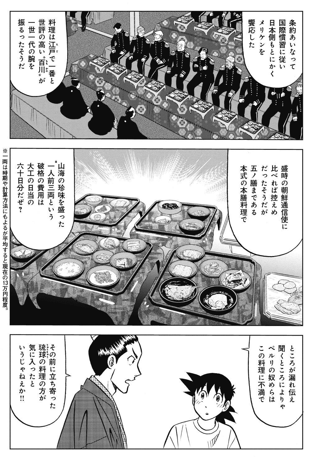 ミスター味っ子 幕末編 第1話「黒船来航」②ajikko12.jpg
