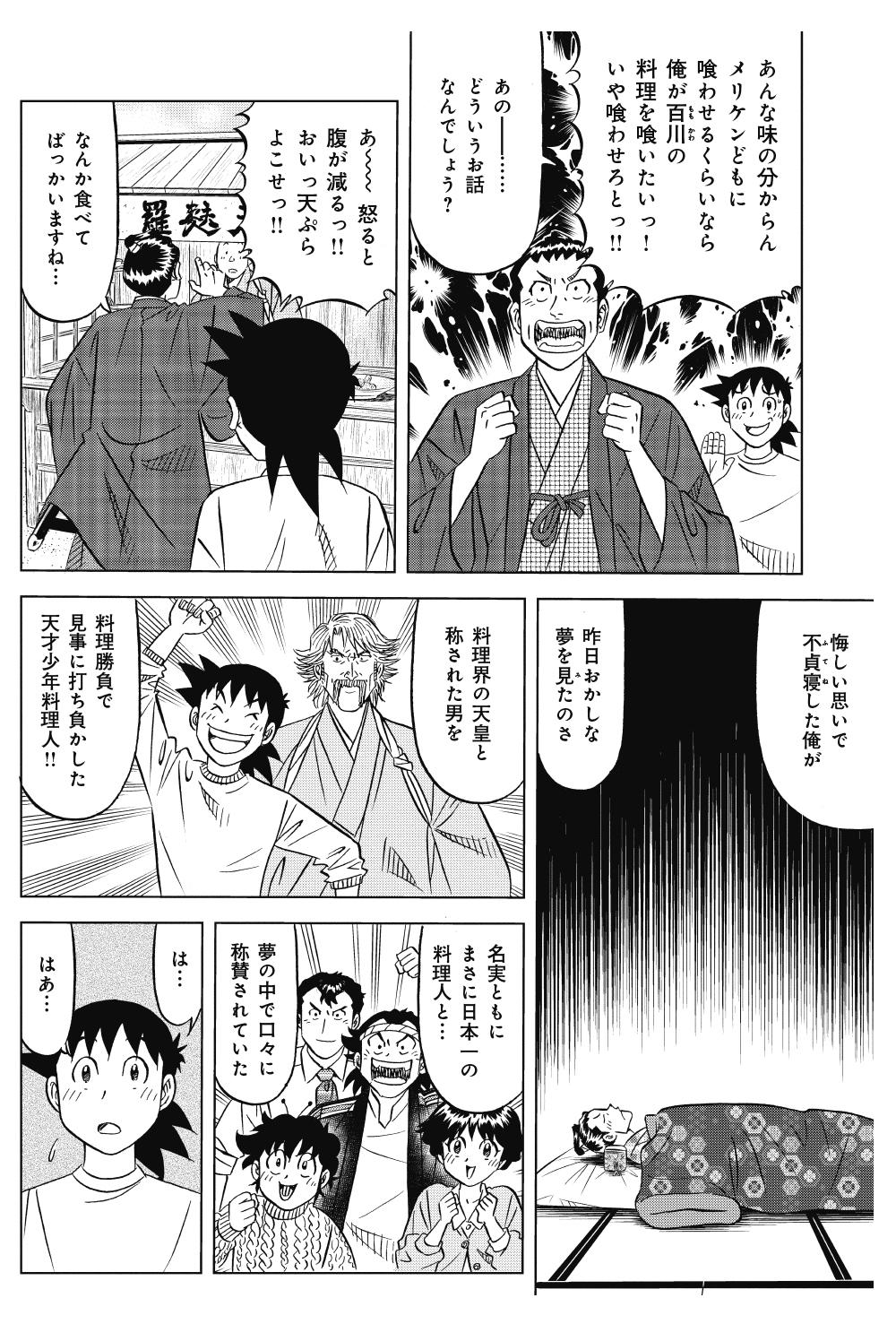 ミスター味っ子 幕末編 第1話「黒船来航」②ajikko13.jpg