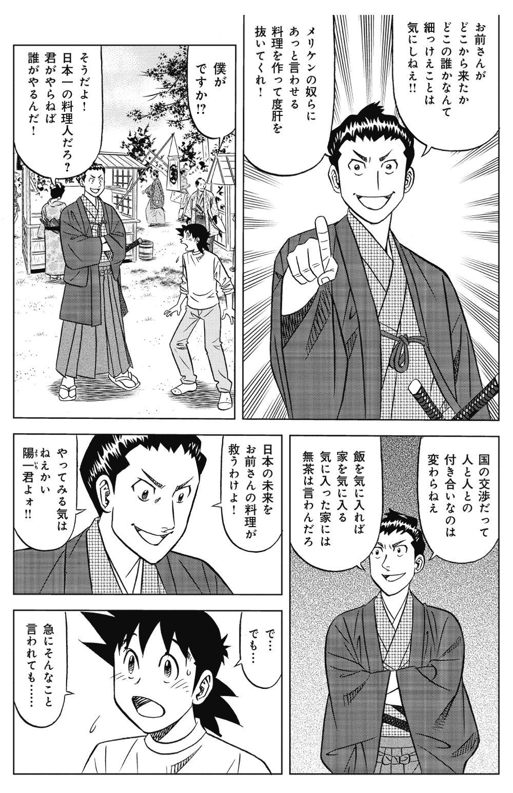 ミスター味っ子 幕末編 第1話「黒船来航」②ajikko14.jpg