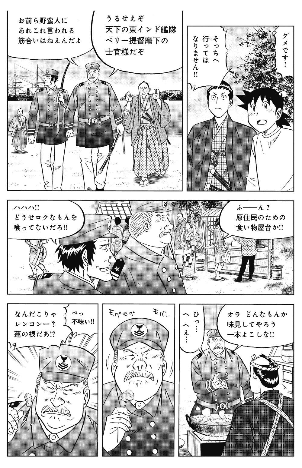 ミスター味っ子 幕末編 第1話「黒船来航」②ajikko15.jpg