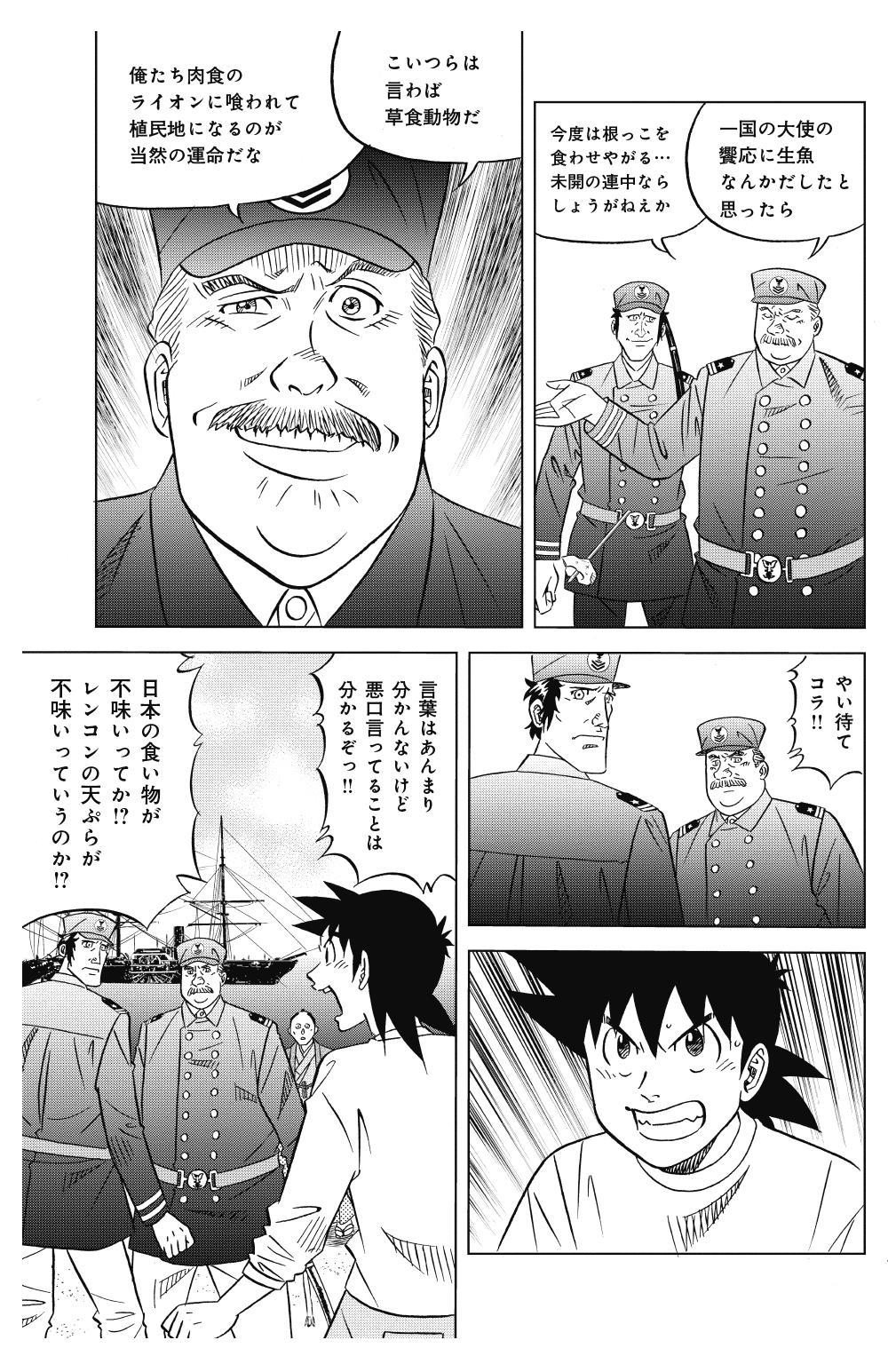 ミスター味っ子 幕末編 第1話「黒船来航」②ajikko16.jpg
