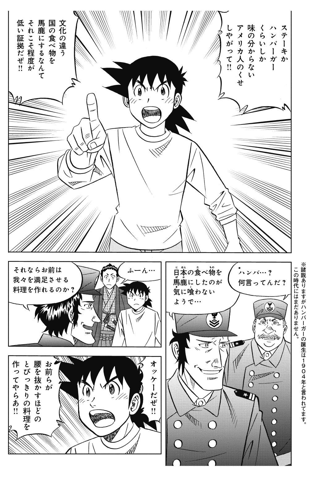 ミスター味っ子 幕末編 第1話「黒船来航」②ajikko17.jpg