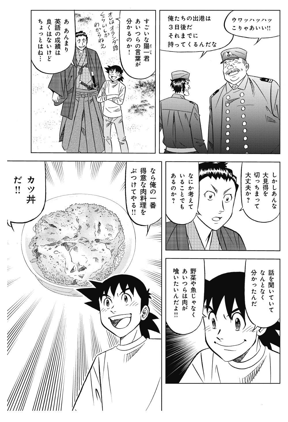 ミスター味っ子 幕末編 第1話「黒船来航」②ajikko18.jpg