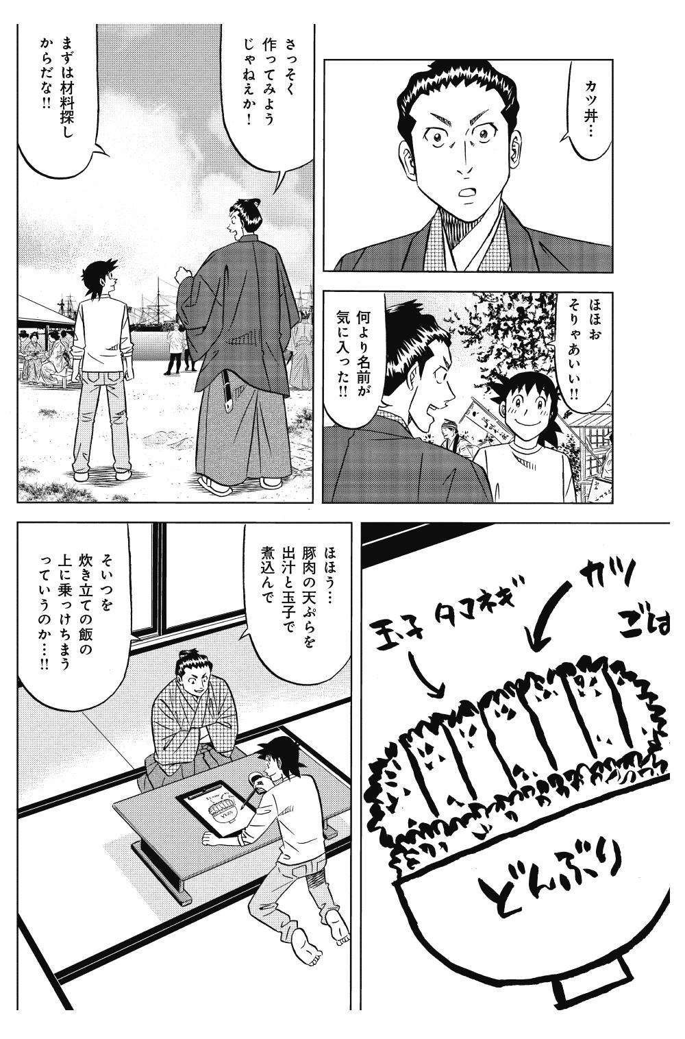 ミスター味っ子 幕末編 第1話「黒船来航」②ajikko19.jpg
