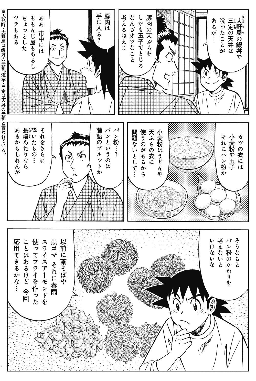 ミスター味っ子 幕末編 第1話「黒船来航」②ajikko20.jpg